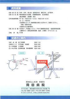 岡田病院案内図