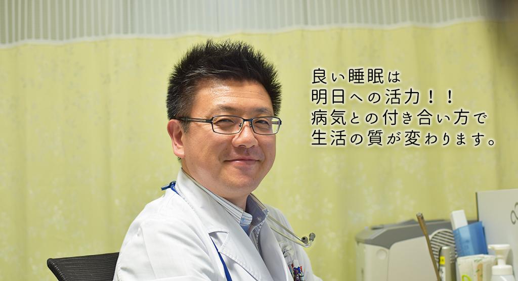 日本呼吸器学会指導医 須金 紀雄
