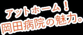 アットホーム!岡田病院の魅力